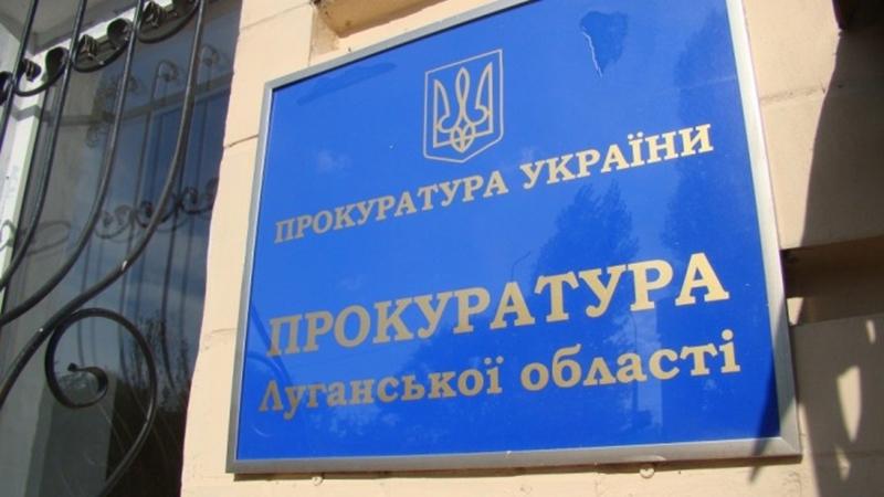 Картинки по запросу прокуратури Луганської області